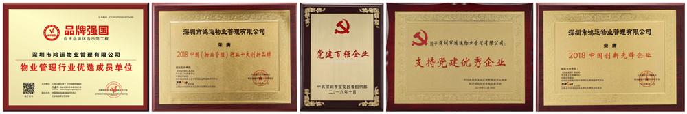 深圳市鸿运物业管理有限公司